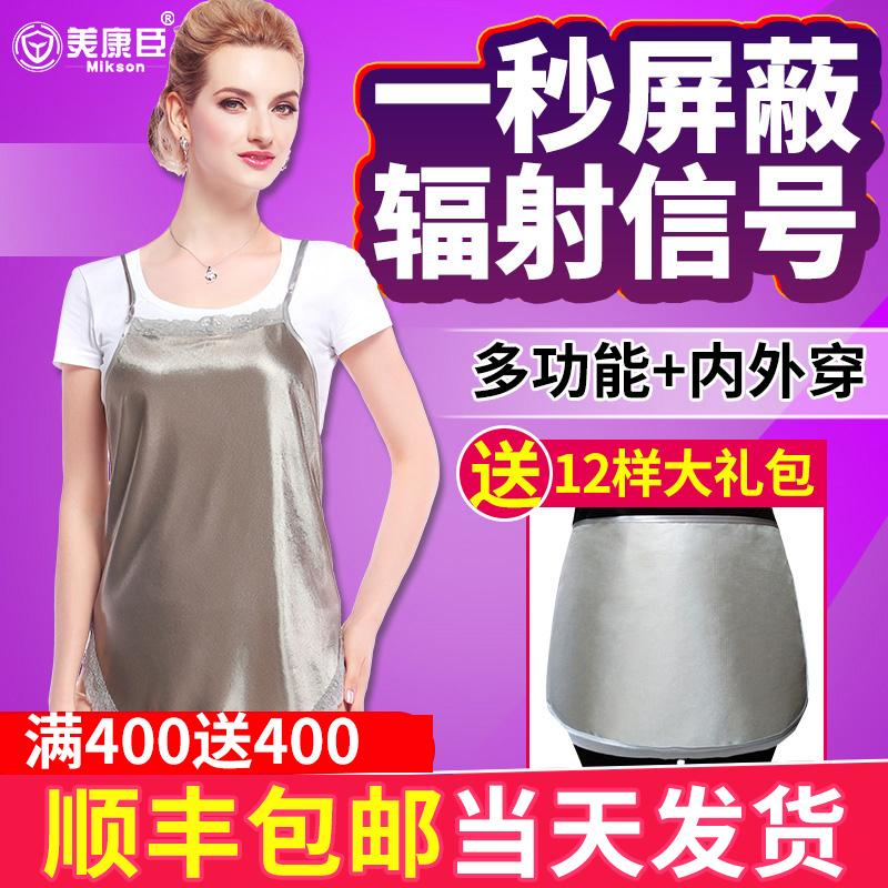 防辐射服肚兜孕妇装正品内穿上衣服女围裙护胎宝吊带反辐射怀孕期