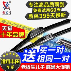 适用丰田凯美瑞花冠雨刷RAV4雷凌皇冠汉兰达锐志原装卡罗拉雨刮器