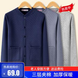老年人保暖男单件三层夹棉纯棉内衣