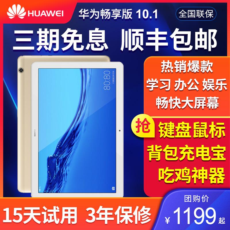 1299.01元包邮Huawei/华为平板M5华为畅享平板电脑10.1英寸安卓可通话4G/wifi平