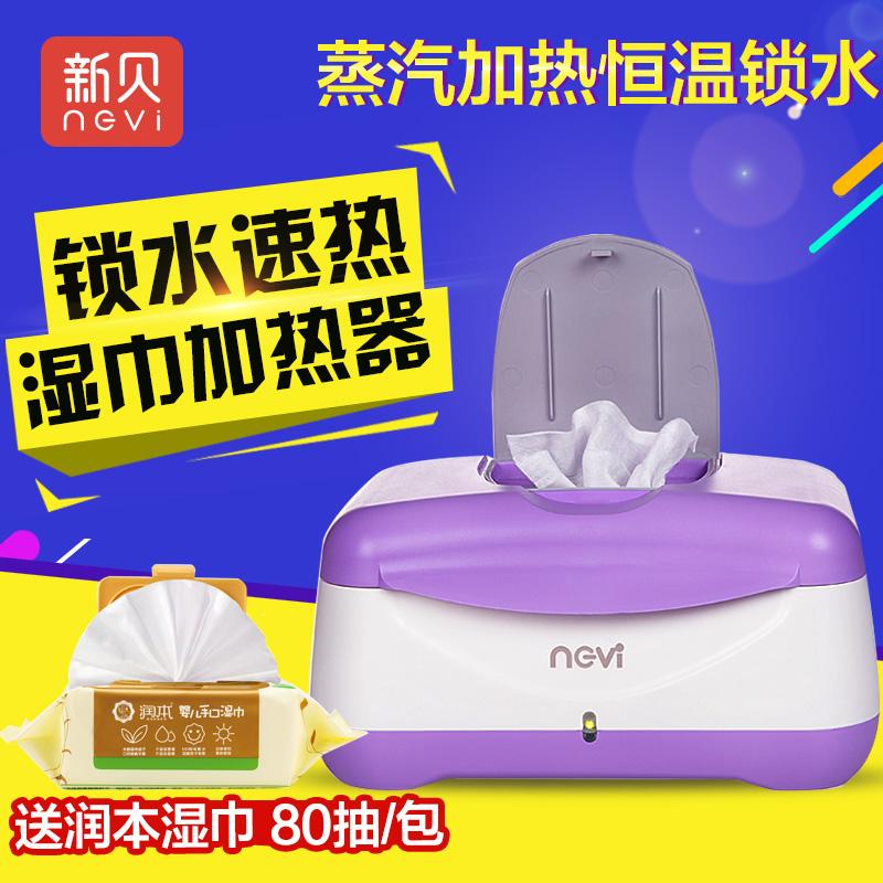 Новый моллюск ребенок салфетки отопление устройство ребенок салфетки отопление коробка салфетки держать продолжать сохранение тепла энергосбережение отопление сохранение тепла коробка