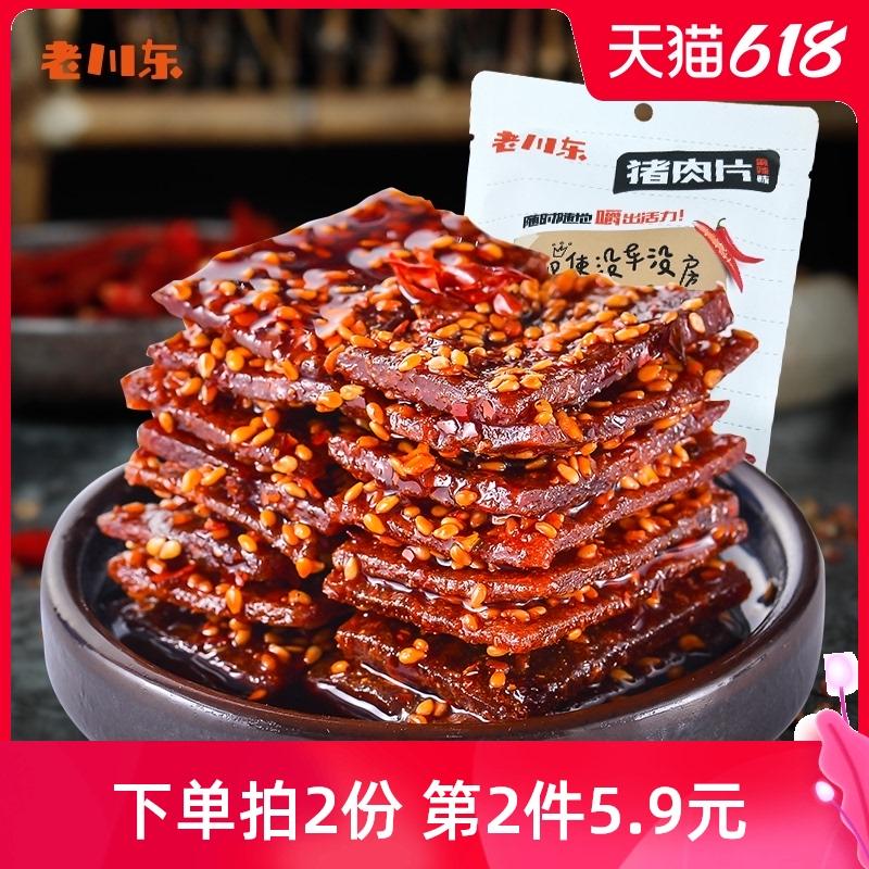 老川东靖江四川特产麻辣100g猪肉脯