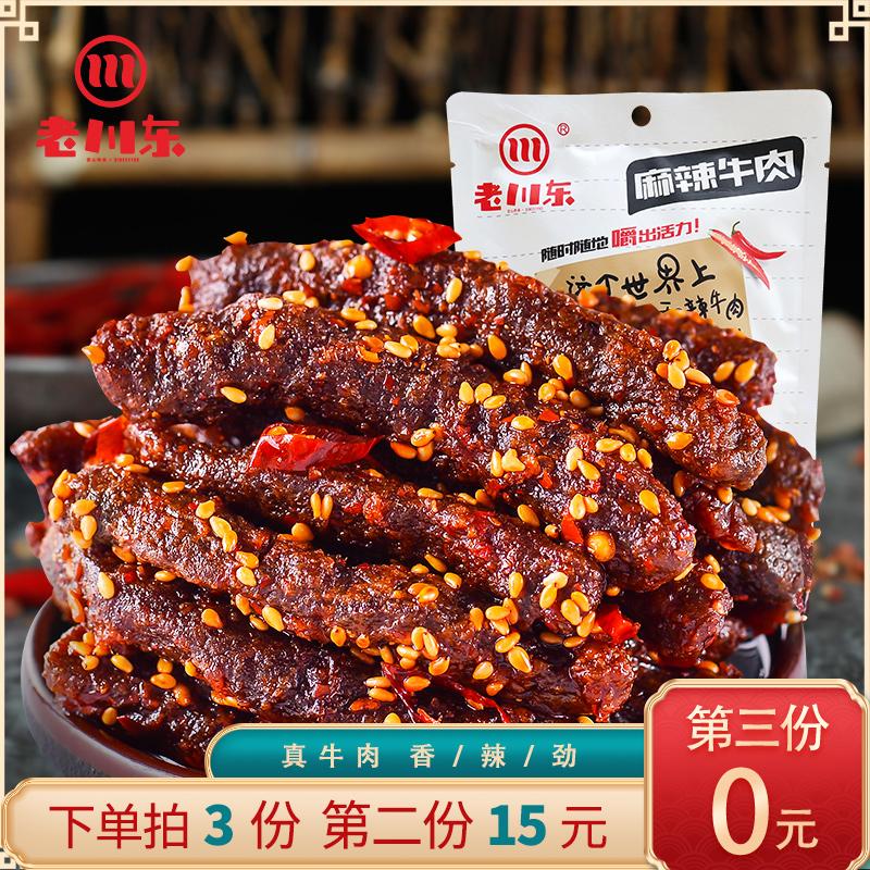 老川东麻辣牛肉干四川成都特产零食小吃休闲食品香辣味袋装小包装