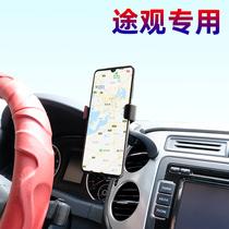 车载支架大众途观专用手机支架圆形出风口汽车支架空调口导航支撑
