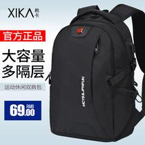 双肩包男士大容量商务电脑旅游旅行背包女大学生高中初中学生书包