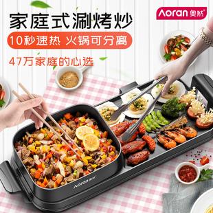 奥然家用韩式火锅烧烤一体锅多功能烤肉机烤鱼盘炉涮烤烤串烤盘电品牌