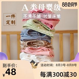 婴儿床床笠纯棉A类单件婴幼儿床上用品定做新生儿宝宝儿童床床单品牌