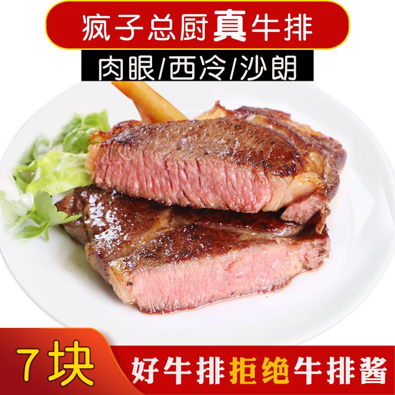 疯子总厨 腌制牛排套餐黑椒牛扒原切澳洲进口牛肉肉眼西冷配刀叉