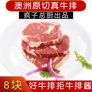 领5元券购买疯子总厨原切战斧牛排澳洲新鲜生牛排套餐肉眼西冷黑椒腌制牛扒