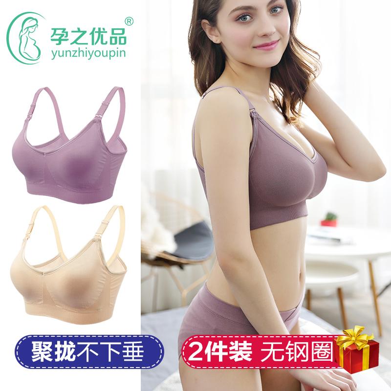 哺乳内衣喂奶防下垂聚拢有型怀孕期全罩杯无钢圈胸罩夏季孕妇文胸