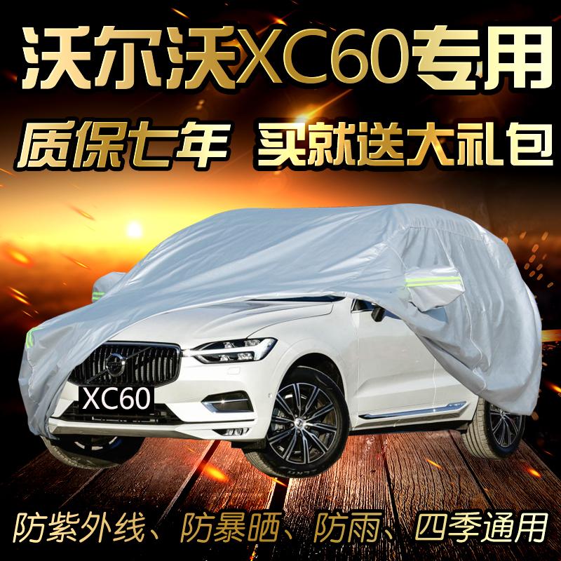 新款沃尔沃XC60专用汽车衣车罩车套suv越野防尘遮阳加厚防晒防雨