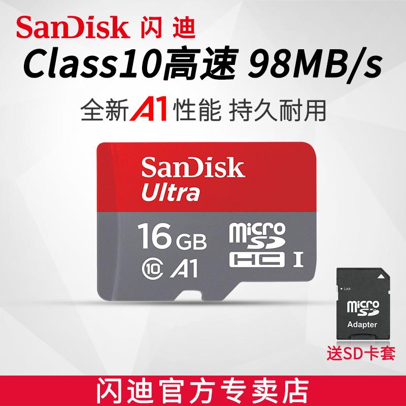 闪迪16g内存卡class10存储sd高速tf内寸卡手机行车记录仪华为OPPO