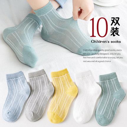 儿童袜子夏季薄款纯棉男童女童网眼袜1-3-5-7-9-12岁中大童宝宝袜