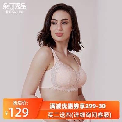 朵可秀品魔力胶聚拢文胸小胸平胸专用硅胶挺内衣女无钢圈夏季薄款
