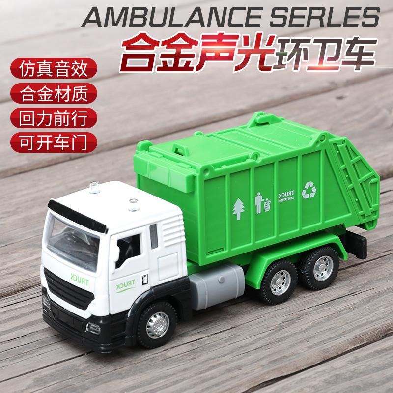 仿真环卫垃圾车儿童大号金属汽车模型合金玩具男孩子清洁车拖拉机淘宝优惠券