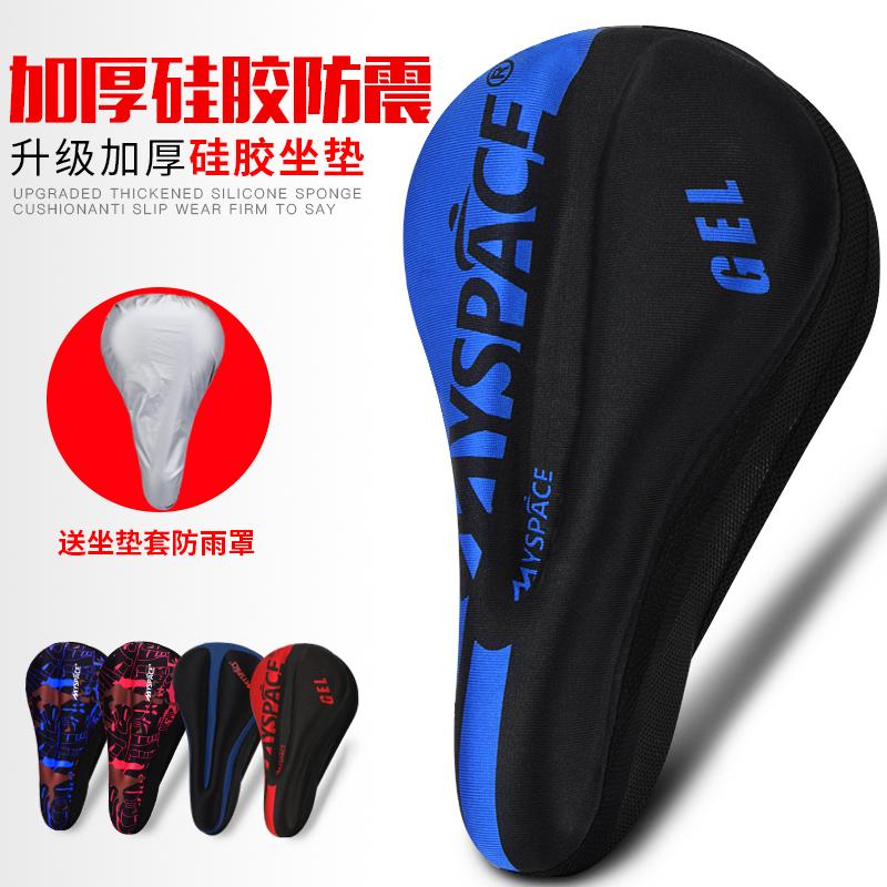 加厚自行车坐垫套硅胶舒适公路车座套软山地车座垫套装备单车配件