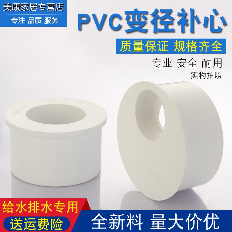110pvc给水排水管变径补芯防臭转接头配件5075补心同心异径大小头