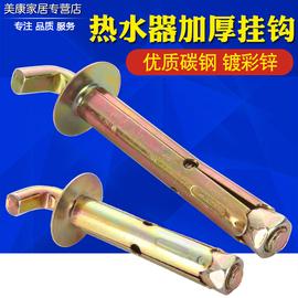包邮电热水器挂钩膨胀螺丝海尔美的通用型固定架螺栓挂钉专用加长