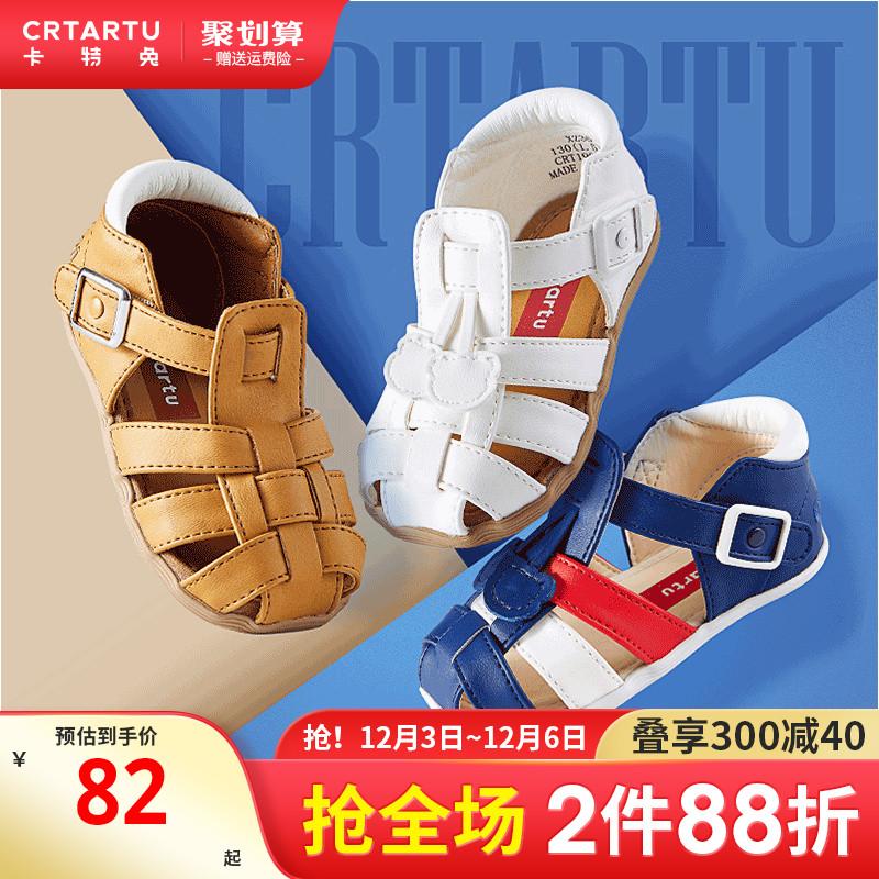 卡特兔童鞋宝宝女童凉鞋皮夏季学步机能鞋软底男童包头婴儿鞋儿童