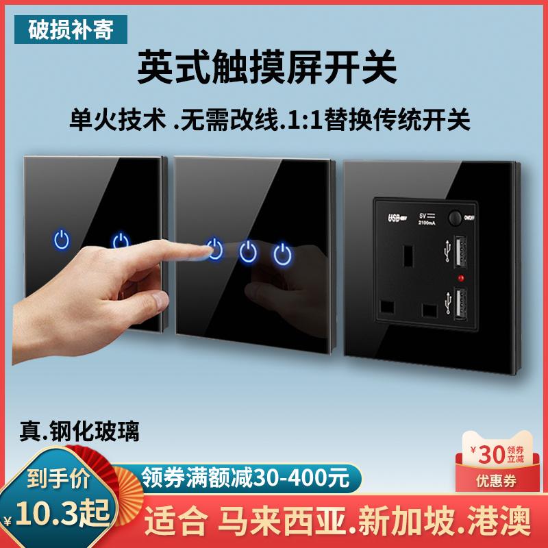 黑色玻璃智能轻触摸开关13a英式电制曲架开关插座面板港澳电灯制