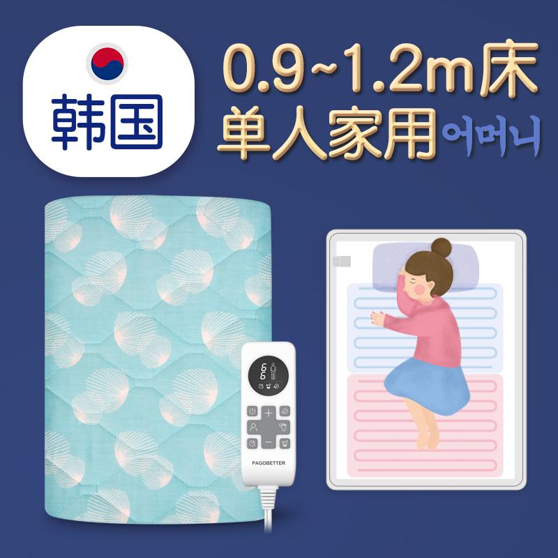 韩国电热毯单人1.2米90/190小功率家用加大厚安全调温除湿电褥子