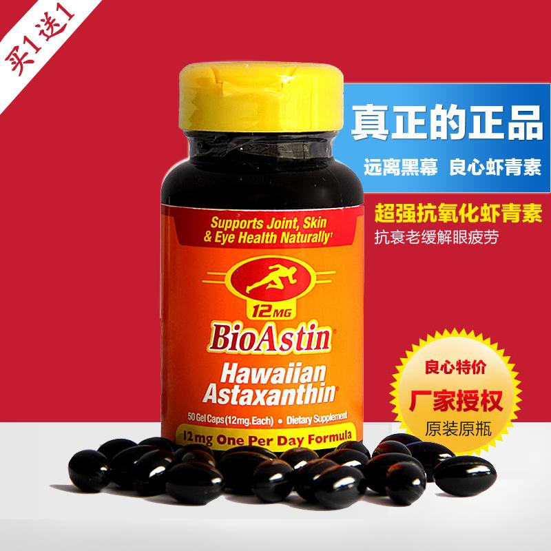[Купить 1 в подарок 1] Бо Остин Остин Астаксантин США в оригинальной упаковке Импортированные капсулы астаксантина оригинал товар в наличии 12 мг таблетки