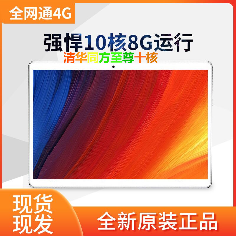 2020新型至高10核8 Gはスマートタブレットコンピュータ10.1インチAndroid携帯電話の全ネット通12高清を運行します。