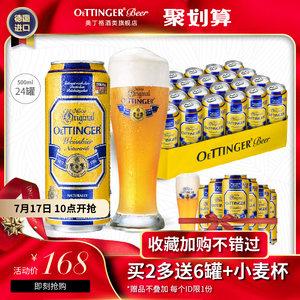 奥丁格德国进口小麦500ml*白啤酒