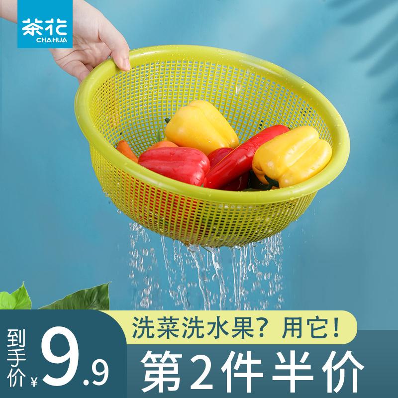 茶花洗菜篮子沥水篮大号塑料家用滤水筛厨房淘菜筐水果盆洗菜盆