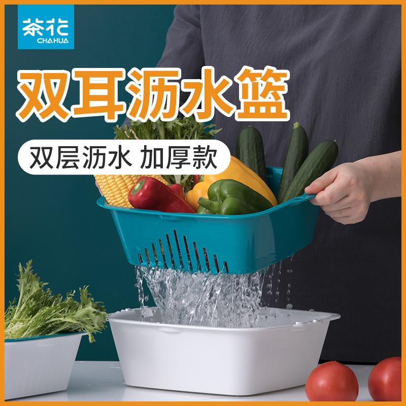 茶花沥水篮洗果篮塑料家用厨房沥水洗菜盆果盘水果篮洗菜筐菜篮子