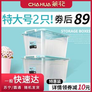 茶花收纳箱家用塑料玩具储物箱书本大号箱子衣服透明收纳盒整理箱