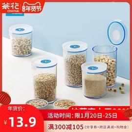 茶花银离子储物罐密封罐食品瓶子带盖家用杂粮食品收纳保鲜储物罐