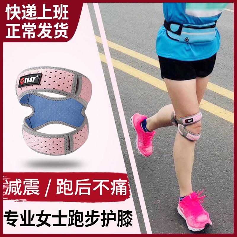 髌骨带护膝运动女跑步半月板损伤专业登山膝盖膑髌关节保护套装备