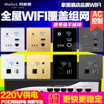 面板ap型无线86面板家用酒店wifi优狐智能家居墙壁路由器智能插座