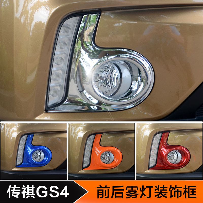 Applicable to the GAC trumpchi GS4 front fog lamp GS4 modified fog lamp fog lamp decoration light box