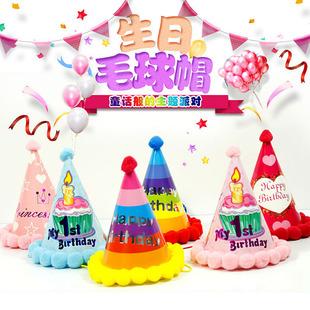 生日帽儿童宝宝周岁派对装饰毛球帽卡通动物彩色条纹帽彩虹色帽子