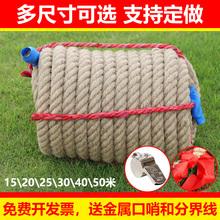 拔河比赛专用绳成人拔河麻绳粗绳子加粗多人儿童幼儿园趣味拔河绳