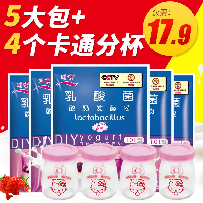 5大包 川秀乳酸菌酸奶发酵粉酸奶发酵菌粉酸奶菌种家用自制酸奶