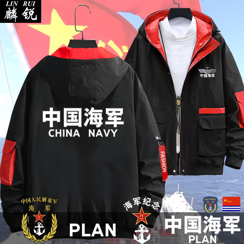 Chinese Navy plan can customize comrades in arms fans gathering activities hooded jacket mens and womens jackets and hoodies
