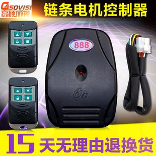 电动车库门控制器卷帘门卷闸门遥控器外挂链条电机接收器通用888