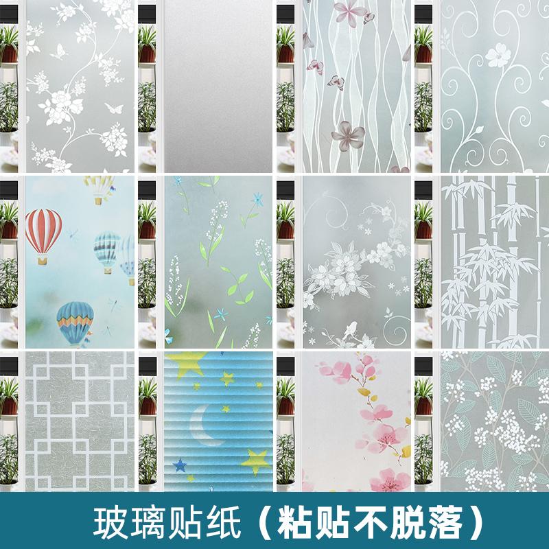 窗户玻璃贴纸防走光透光不透明防窥视浴室卫生间带胶磨砂窗花贴膜