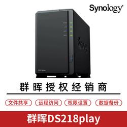 群晖ds218play群辉主机Synology群晖 共享硬盘盒网络存储家庭云存储文件网盘个人云服务器私有云nas