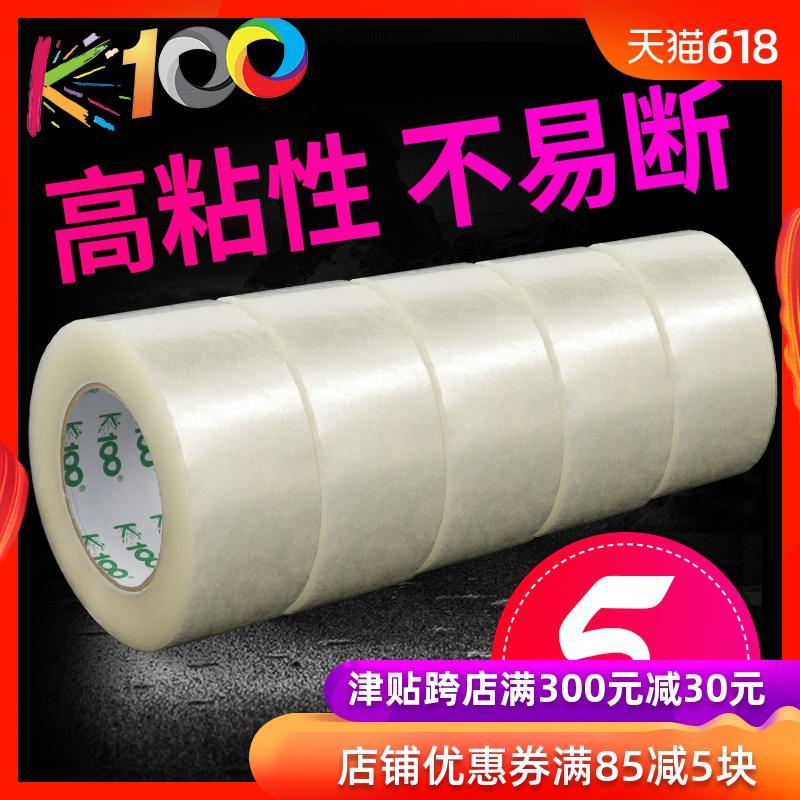 k100淘宝强力包装封口胶布白色大胶带快递打包4.5cm宽胶带透明胶带 大号批发大卷胶纸封箱带包邮高粘度5.5cm