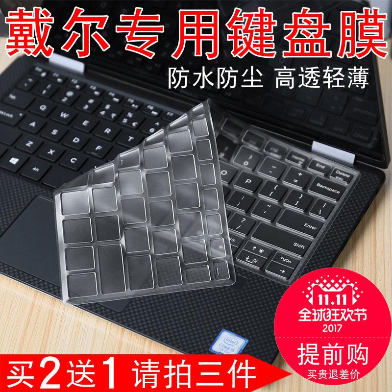 戴尔燃7000灵越14 5000游匣7559笔记本电脑键盘保护贴膜15.6寸