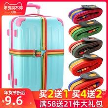 十字行李箱绑带出国留学旅游出差托账打包带拉杆箱加固捆箱带子