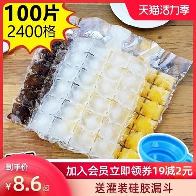冰格自封口一次性制冰袋袋制冰盒