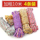 加粗10米防风晾衣绳多功能防滑晾衣服绳子 户外晒被子阳台晒衣绳
