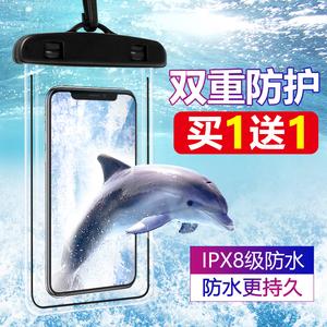 领1元券购买手机可触屏透明游泳漂流防尘防水袋