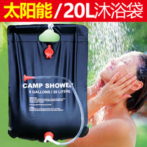 Outdoor folding Shower Bag portable solar hot water bag 20L field bath tanning shower water storage bag
