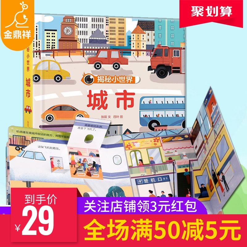 乐乐趣揭秘小世界城市3d立体童书